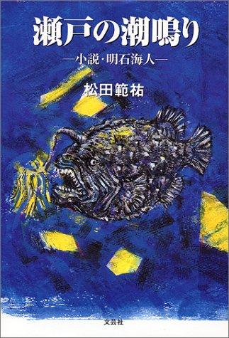 瀬戸の潮鳴り―小説・明石海人