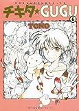 チキタ★GUGU 6 新版 (眠れぬ夜の奇妙な話コミックス)