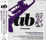 スタンダード音辞典 A&B盤~枯葉~