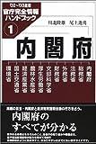 内閣府―官庁完全情報ハンドブック〈1〉 (官庁完全情報ハンドブック 1)