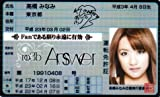 AKB48免許証 no3b Anser【高橋みなみ】