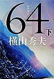 64(ロクヨン) 下 (文春文庫)