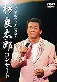杉良太郎コンサート~杉良太郎の君こそわが命~[DVD]