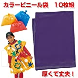 アーテック カラービニール袋10枚組 45541 紫