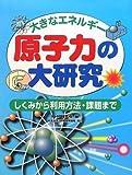 原子力の大研究