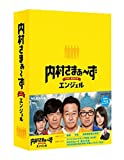 内村さまぁーず THE MOVIE エンジェル Blu-ray Special Edition 【Loppi・HMV限定】