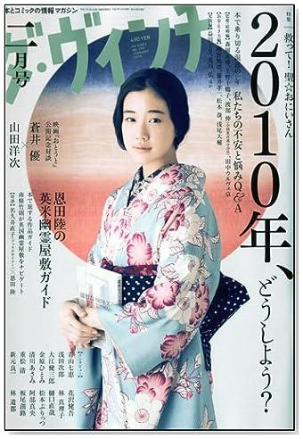 ダ・ヴィンチ 2010年 02月号 [雑誌]
