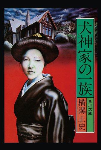 金田一耕助ファイル5 犬神家の一族 (角川文庫)
