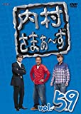 内村さまぁ~ず vol.59[DVD]