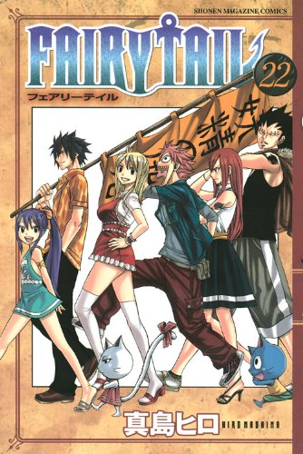 FAIRY TAIL(22)