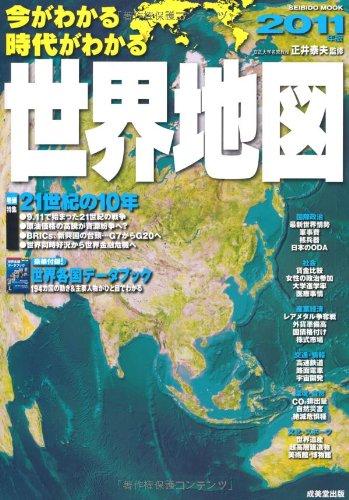 今がわかる時代がわかる世界地図 2011年版 (SEIBIDO MOOK)