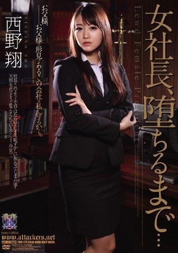女社長、堕ちるまで… 西野翔 アタッカーズ [DVD]