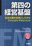 『第四の経営基盤』日本企業が見過ごしてきたファシリティマネジメント (90分で解るFM)