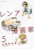 レンアイ漫画家(5) (モーニング KC)