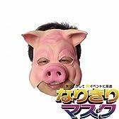 アニマルマスク 豚 マスク 仮面 お面 ブタ 豚 フェイスマスク