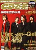 CD でーた 2008年 01月号 [雑誌]