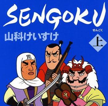 SENGOKU 上巻 (新潮文庫 や 64-2)