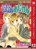 学校のおじかん カラー版 12 (マーガレットコミックスDIGITAL)