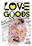 女性のための LOVE GOODS BOOK (myway mook)