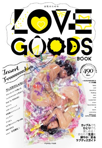 女性のための LOVE GOODS BOOK (myway mook)