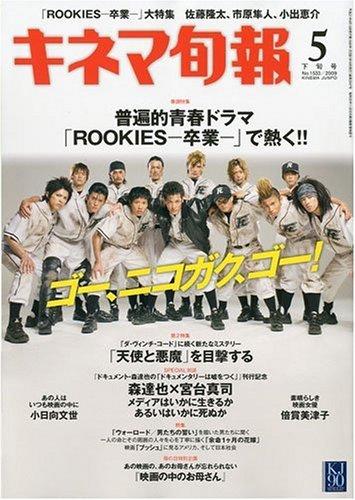 キネマ旬報 2009年 5/15号
