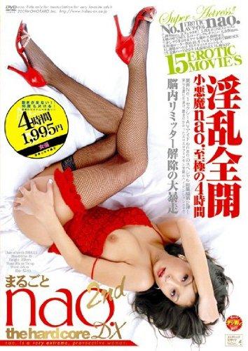 [nao (小池ひとみ)] まるごとnao.DX 2nd nao.(小池ひとみ) 桃太郎映像出版