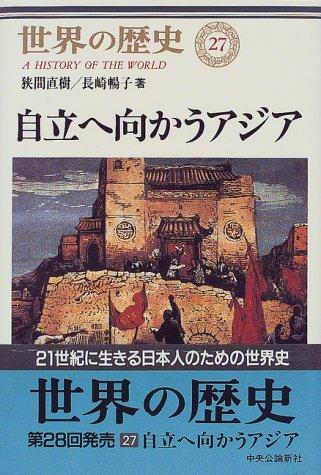 自立へ向かうアジア (世界の歴史)