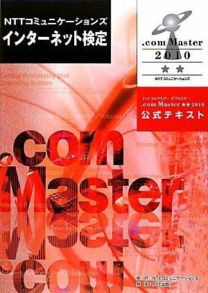 NTTコミュニケーションズインターネット検定.com Master★★(ダブルスター)2010公式テキスト