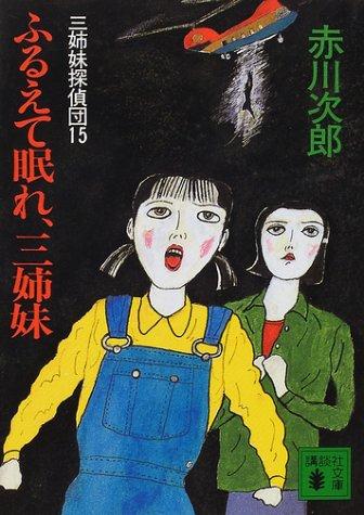 ふるえて眠れ、三姉妹 三姉妹探偵団(15) (講談社文庫)