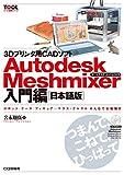 3Dプリンタ用CADソフト Autodesk Meshmixer入門編[日本語版] (TOOL活用シリーズ)