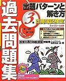 日商簿記検定過去問題集3級出題パターンと解き方―2011年6月(128回)試験対策用