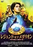 レジェンド・オブ・メダリオン -時空を超えた秘密の島-[DVD]