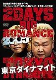 東京ダイナマイト 2DAYS BIG ROMANCE 2015[DVD]