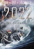2022[DVD]