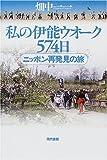 私の伊能ウオーク574日―ニッポン再発見の旅