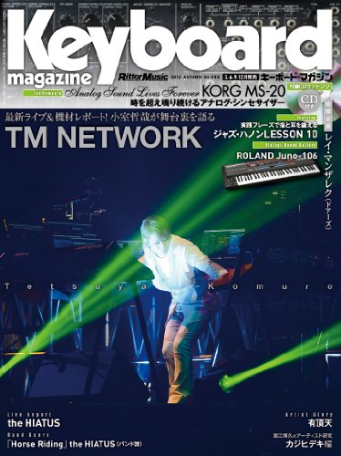 Keyboard magazine (キーボード マガジン) 2013年10月号 AUTUMN (CD付) [雑誌]