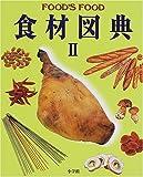 食材図典〈2〉   (小学館)