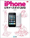 iPhoneビギナーズガイド2010 (iPhone Fan BOOKS)