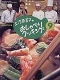 上沼恵美子のおしゃべりクッキング (9) (Gakken hit mook)