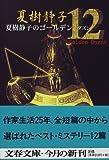 夏樹静子のゴールデン12(ダズン) (文春文庫)