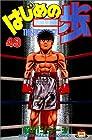 はじめの一歩 第49巻 1999年08月10日発売