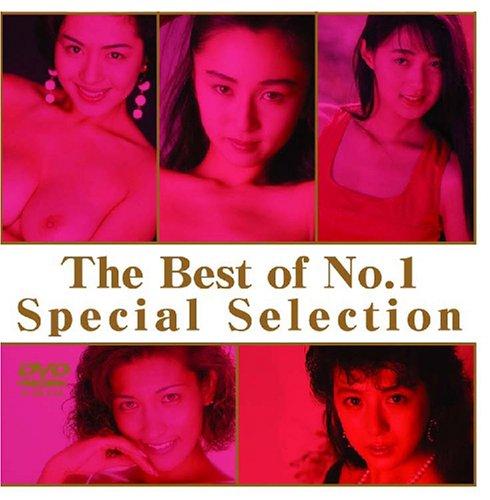 [美里真理 白石ひとみ 小林ひとみ 樹マリ子 小松美幸] The Best of No.1 Special Selection