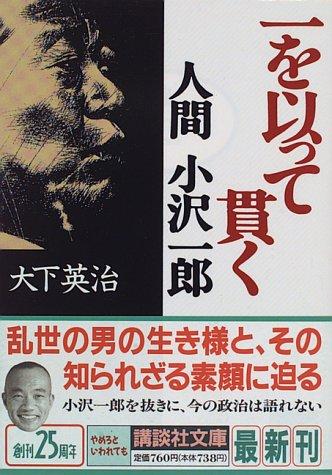 一を以って貫く 人間 小沢一郎 (講談社文庫)