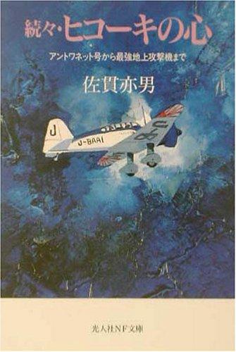 続々・ヒコーキの心―アントワネット号から最強地上攻撃機まで (光人社NF文庫)