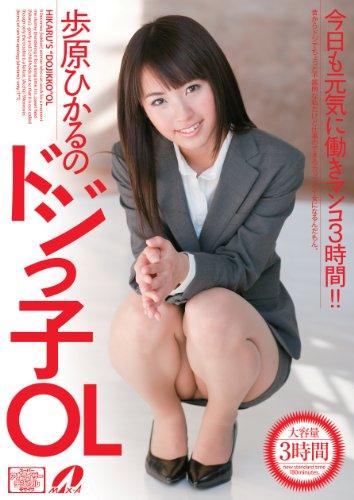 歩原ひかるのドジっ子OL [DVD]