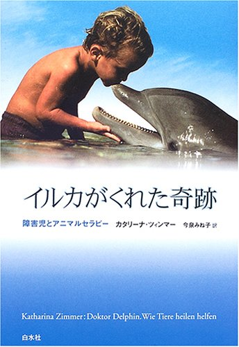 イルカがくれた奇跡 障害児とアニマルセラピー