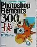 Photoshop Elements 300の技—デジカメ・Web画像に効果抜群!