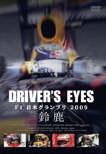 DRIVER'S EYES F1 日本グランプリ2009 鈴鹿 [DVD]