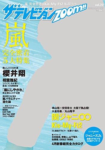ザテレビジョンZoom!! Vol.20