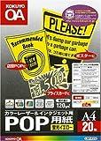 KOKUYO LBP-P310 POP用紙